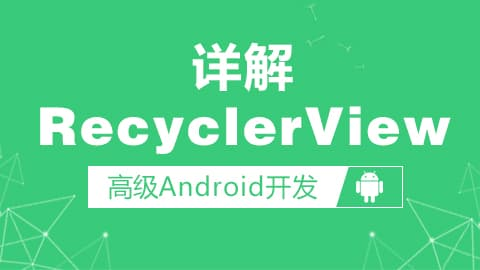 详解RecyclerView